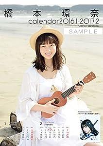 映画「セーラー服と機関銃-卒業-」橋本環奈