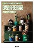 リメ缶とグリーンのスタイリングブック:簡単DIYで作る、飾る