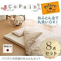 赤ちゃん 布団セット 洗える 敷きふとんで、清潔にご使用いただけます。 人気 【ベビー布団】コパン オーガニック ダブルガーゼ(2重ガーゼ) 8点セット 日本製