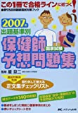 出題基準別保健師国家試験予想問題集 (2007年)