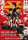 映画「BACK STREET GIRLS ゴクドルズ」 Blu-ray