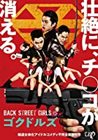 映画「BACK STREET GIRLS-ゴクドルズ-」