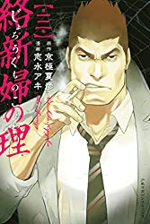 絡新婦の理(3) (週刊少年マガジンコミックス)