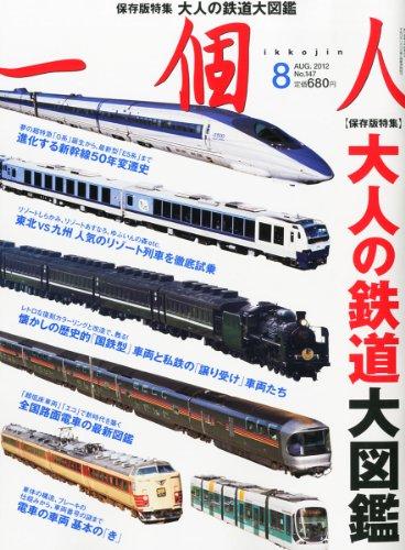 一個人 (いっこじん) 2012年 08月号 [雑誌]の詳細を見る