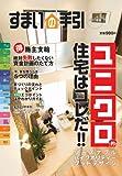すまいの手引 2011年版 ユニクロ的住宅はコレだ!! 画像