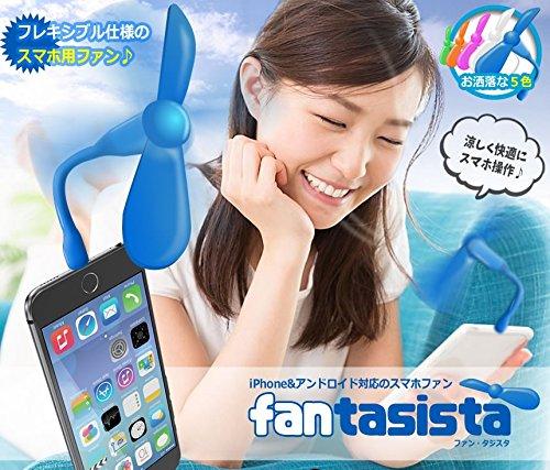 MIRACLE フレキシブル スマホ 扇風機 ファン ファンタジスタ 携帯 iPhone iPad Android USB ( iPhone用(5~6,6S,iPad系) ) MC-FAN-TASI-IP/F