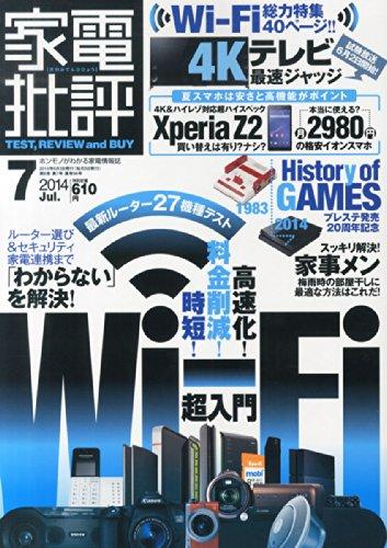 家電批評 2014年 07月号 [雑誌]の詳細を見る