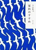 家出のすすめ (角川文庫) 画像