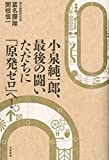 小泉純一郎、最後の戦い ただちに「原発ゼロ」へ! (単行本)