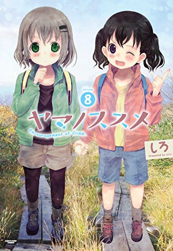 ヤマノススメ  8巻 (アース・スターコミックス)の詳細を見る