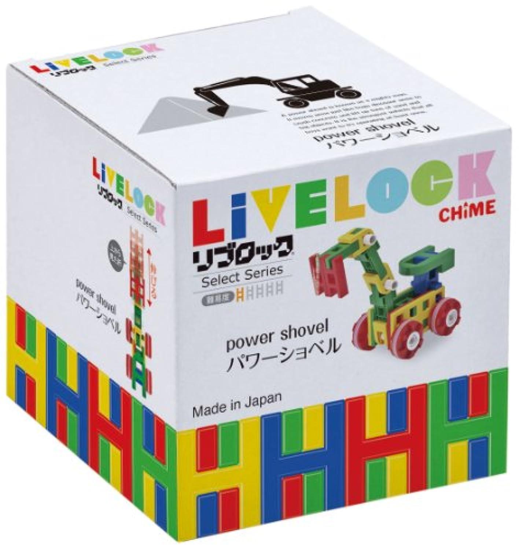 ブックローン リブロック (LiVELOCK) セレクトシリーズ パワーショベル 30パーツ