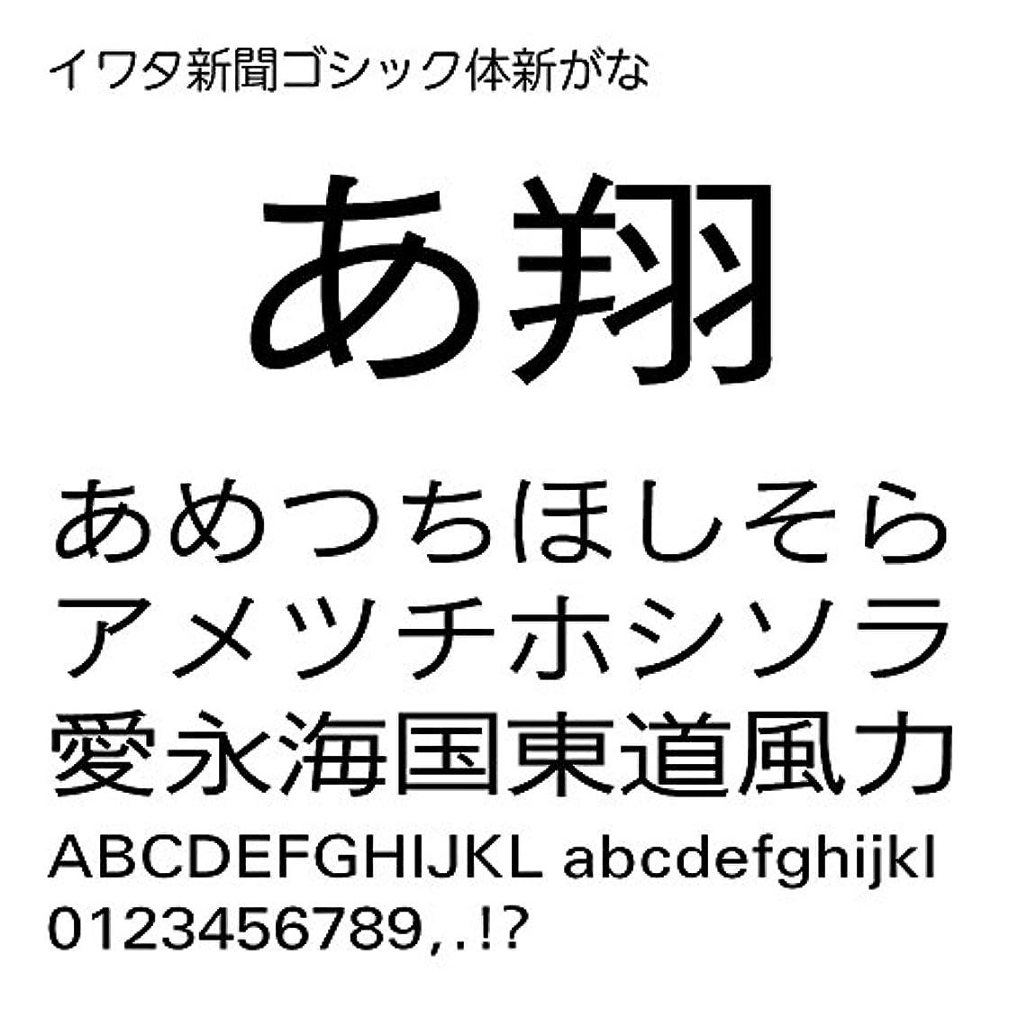 岩苦存在イワタ新聞ゴシック体新がなPro OpenType Font for Windows [ダウンロード]