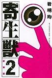新装版 寄生獣(2) (KCデラックス アフタヌーン)