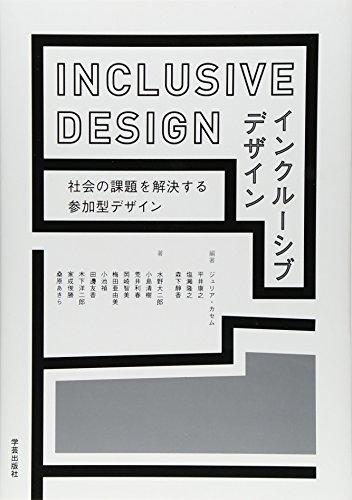 インクルーシブデザイン: 社会の課題を解決する参加型デザイン