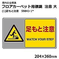 屋内安全標識 フロアカーペット用標識 注意 大 (1) 足もと注意 56843-1*【同梱・代引不可】