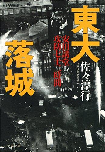 東大落城安田講堂攻防七十二時間 (文春文庫)