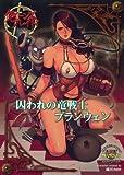 クイーンズブレイド リベリオン 囚われの竜戦士 ブランウェン (対戦型ビジュアルブックロストワールド)