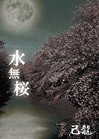 水無桜【Aタイプ】【初回限定盤】()