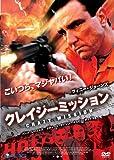 クレイジーミッション [DVD]