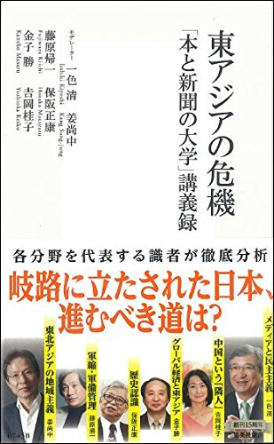 東アジアの危機  「本と新聞の大学」講義録 1 (集英社新書)
