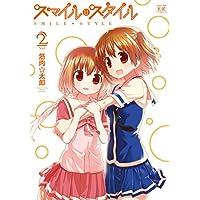 スマイル・スタイル 2巻 (まんがタイムKRコミックス)