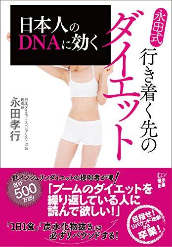 日本人のDNAに効く永田式行き着く先のダイエット