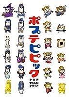 【Amazon.co.jp限定】 ポプテピピック vol.3【Blu-ray】 (全巻購入特典:「クソトートバック」引換シリアルコード付)