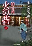 火の砦(上) 無名剣 (二見時代小説文庫)