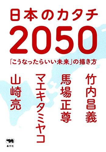 日本のカタチ2050の詳細を見る