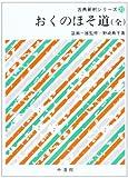 おくのほそ道 (古典新釈シリーズ (23))