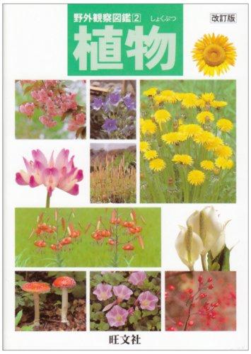 植物 (野外観察図鑑)の詳細を見る