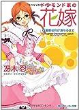 ドラモンド家の花嫁  (2)憂鬱な月が満ちるまで (角川スニーカー文庫)