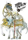 将国のアルタイル(19) (シリウスコミックス)