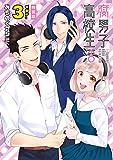腐男子高校生活 3―ラジオCD付き特装版 (IDコミックス ZERO-SUMコミックス)