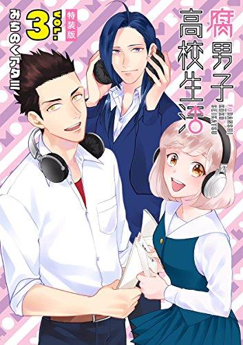 腐男子高校生活 3―ラジオCD付き特装版 (IDコミックス ZERO-SUMコミックス)の詳細を見る