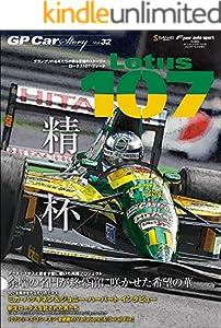 GP Car Story Vol.32