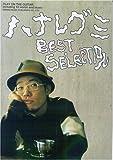 ハナレグミ/ベスト・セレクション (ギター弾き語り)