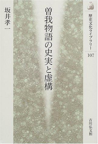 曽我物語の史実と虚構 (歴史文化ライブラリー)