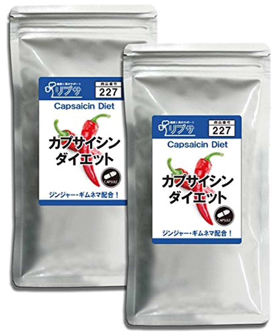 カートン投げる鳴らすカプサイシンダイエット 約3か月分×2袋 C-227-2