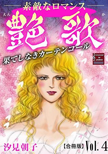 艶歌 果てしなきカーテンコール【合冊版】Vol.4 (素敵なロマンス)