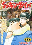 クッキングパパ 大根カレー (講談社プラチナコミックス)