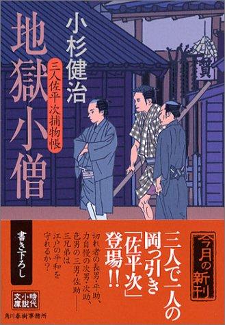 地獄小僧―三人佐平次捕物帳 (時代小説文庫)の詳細を見る