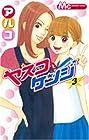 ヤスコとケンジ 第3巻