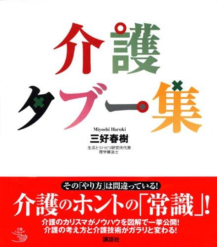 介護タブー集 (介護ライブラリー)
