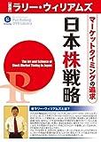 ビデオ ラリー・ウィリアムズ マーケットタイミングの追求 日本株戦略