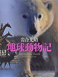 地球動物記 (写真記シリーズ)