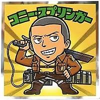 ビックリマン 進撃の巨人マンチョコ・希望の翼編 : No.08 コニー・スプリンガー