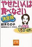 やせたい人は食べなさい 決定版—奇跡の鈴木式・スーパー・ダイエット (ノン・ポシェット)