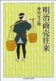 明治商売往来 (ちくま学芸文庫)