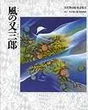 風の又三郎 (宮沢賢治絵童話集)